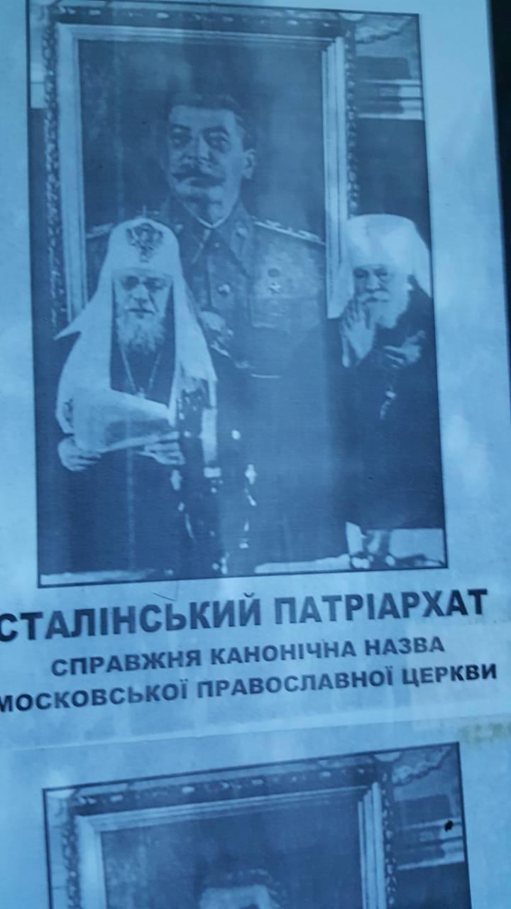 Во Львове храм УПЦ МП причислили к «Сталинскому патриархату»