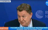 Круглый стол «Россия и США: возможные последствия резких шагов Вашингтона» - трансляция
