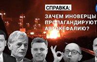 Зачем политикам-иноверцам томос об автокефалии? – Видеосправка
