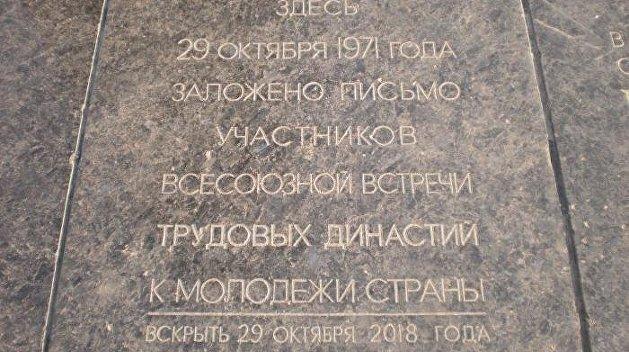 ДНР: Куда девалась «капсула времени»?