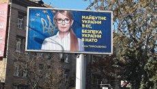КИУ: Кандидатам в президенты Украины не хватит полномочий выполнить свои обещания