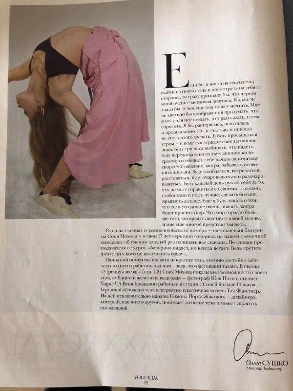 Оскандалилась. Главреда украинского Vogue уличили в плагиате из российского журнала