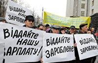 По законам нищеты. Почему на Украине растут долги по зарплатам