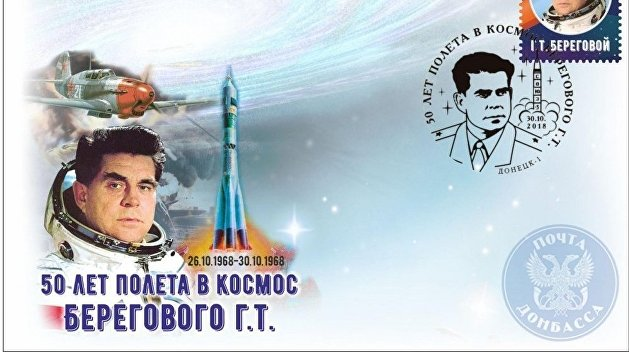 Донбасс держит марку: «Космический» конверт Берегового