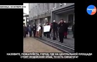Антисемитский митинг против повышения цены на газ в Виннице: Евреев обвинили во всех бедах