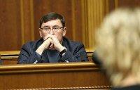 НАБУ и САП закрыли дело против Луценко