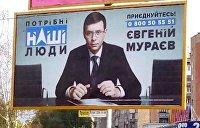 Попов: Проект Мураева уже бьет партию Рабиновича