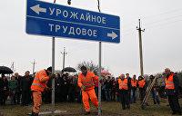 Хочет, но не может. Как Киев пытается декоммунизировать Крым