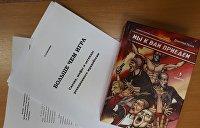 «Хохлы» против «мяса»: чья фанатская книга лучше — «Динамо» или «Спартака»