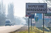 Непокорные венгры Закарпатья. СБУ и радикалы взялись за национальный вопрос на Украине