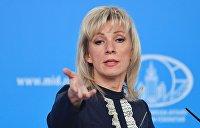 Захарова: Евросоюзу нужно рассказать о лоцманской проводке