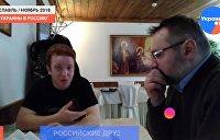 «Из Украины в Россию»: Российские друзья Светланы Пикты