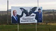 Москаль и венгры. В Закарпатье развесили билборды «Поборем фашизм вместе»