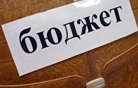 Правительство Украины предусматривает дефицит 6% ВВП в госбюджете-2021