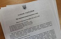 Военное положение на Украине. Справка