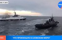 В ФСБ РФ рассказали, что на самом деле произошло в Керченском проливе