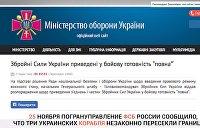Украина привела армию в полную боевую готовность
