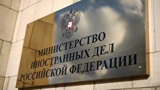 МИД РФ отреагировал на задержание журналистов Sputnik в Латвии