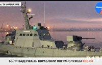 Задержанные корабли ВМС Украины отбуксировали в Керчь