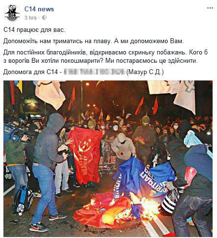 Погромщики по вызову. Нацисты из С14 «пиарно» нападают на российских дипломатов и фастфуд