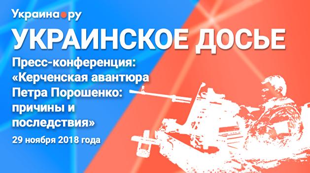 Авантюра Порошенко: Эксперты обсудят последствия военного положения на Украине