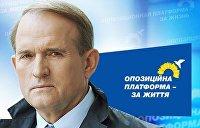 Медведчук не верит, что Рада примет закон об оппозиции