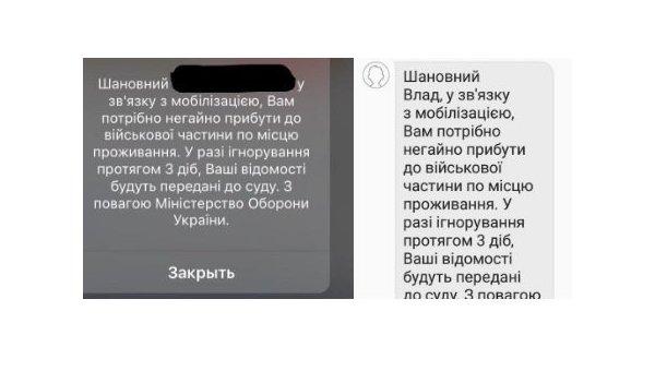 Cоцсети: Харьковчанам приходят фейковые SMS от военкомата
