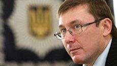 Расстрелы на Майдане: Луценко заявил о завершении следствия