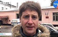 Суд над украинскими моряками. Как это было и что ждет арестованных