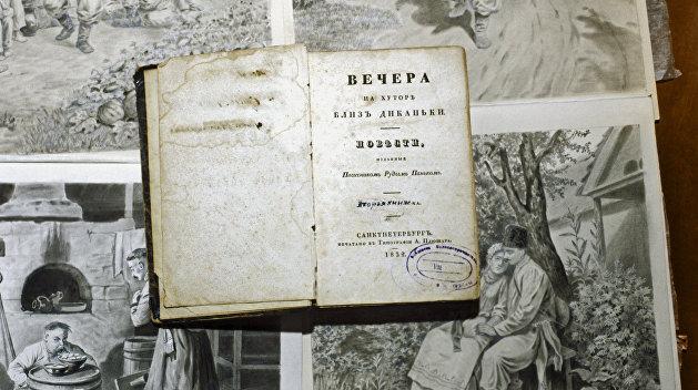 Первое издание «Вечеров на хуторе близ Диканьки» продали за $225 тысяч