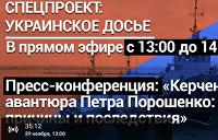 «Керченская авантюра Петра Порошенко: причины и последствия» — онлайн-трансляция