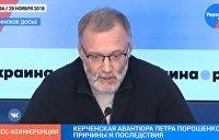 Михеев: Украинские моряки отлично понимали, что делают, нарушая границу РФ