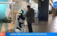 Айвазовский раздора: Рады ли крымчане новому названию симферопольского аэропорта