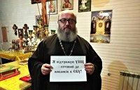 Участники флешмоба в поддержку преследуемых священников попали на «Миротворец»