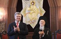 Секретное соглашение Порошенко и Варфоломея. Карета скоро превратится в тыкву