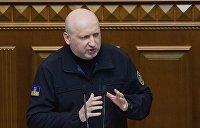 Турчинов потребовал открыть уголовные дела в отношении Фокина и Кравчука
