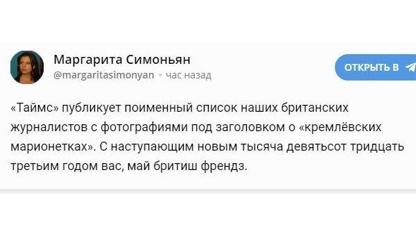 С наступающим 1933-м: Симоньян отреагировала на публикацию списка журналистов Sputnik в Times