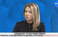 Поклонская: Зачинщики томоса на Украине создают новую религию