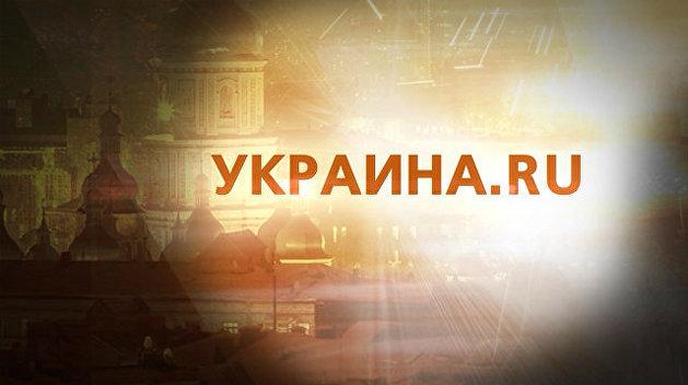 Хит-парад-2018: Самые востребованные материалы сайта Украина.ру по версии наших читателей