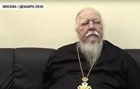 Протоиерей Димитрий Смирнов об украинском и мировом православии