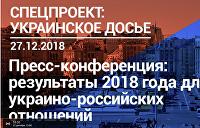 Украино-российские отношения в 2018 году — пресс-конференция