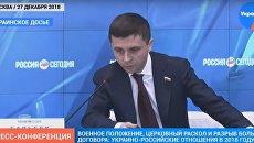 Бальбек: Украину используют как таран против России — видео