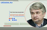 Ищенко о санкциях России против Украины