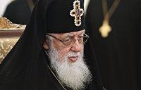 Конфликт РПЦ и Константинополя усугубился из-за автокефалии – грузинский патриарх Илия II