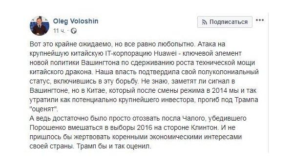 Волошин об атаке АМКУ на Huawei: Украина подтвердила свою зависимость от США