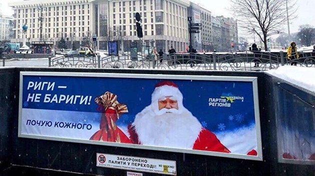 «Рыги – не барыги». В Киеве появилась реклама Партии регионов с Януковичем в образе Деда Мороза
