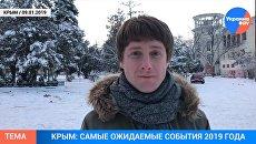 Крым: Самые ожидаемые события 2019 года