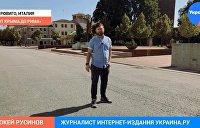 «От Крыма до Рима»: Правда о побратимстве Италии и Крыма