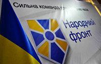 «Выходим с облегчением»: Фракция «Народного фронта» покинула коалицию в Раде — СМИ