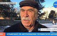 Крайне отрицательное: Крымчане высказали отношение к неканонической ПЦУ